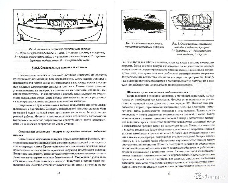 Иллюстрация 1 из 2 для Основы борьбы за живучесть судна и обеспечения безопасности на море - Юрий Дейнего | Лабиринт - книги. Источник: Лабиринт