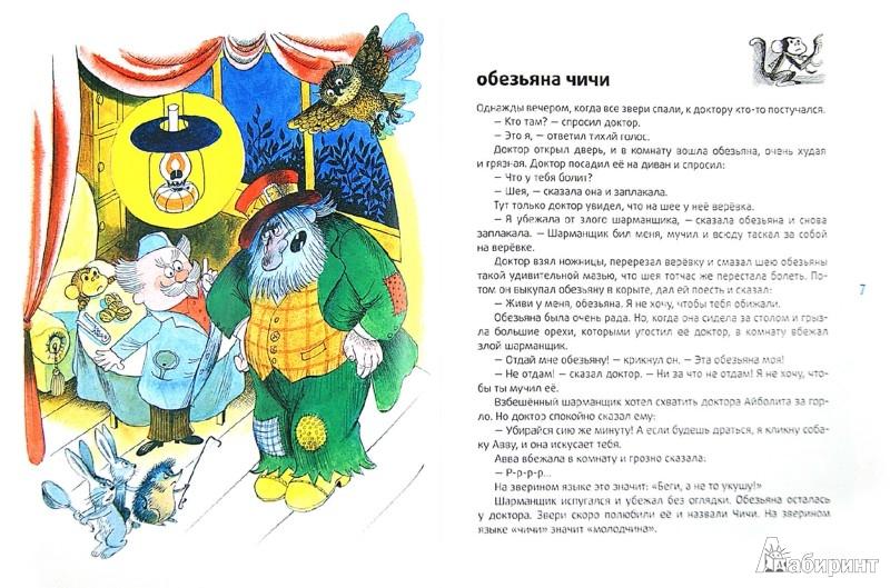 Иллюстрация 1 из 12 для Доктор Айболит. Путешествие в Страну Обезьян - Корней Чуковский | Лабиринт - книги. Источник: Лабиринт