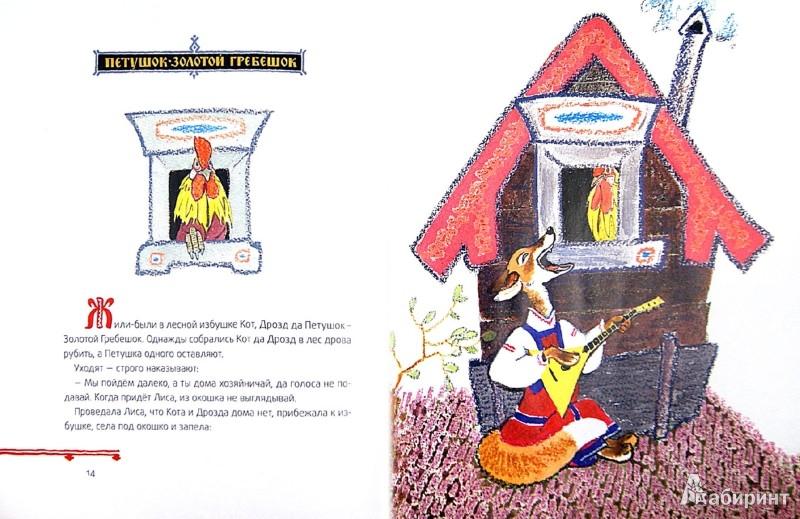Иллюстрация 1 из 51 для Колобок. Русские народные сказки   Лабиринт - книги. Источник: Лабиринт