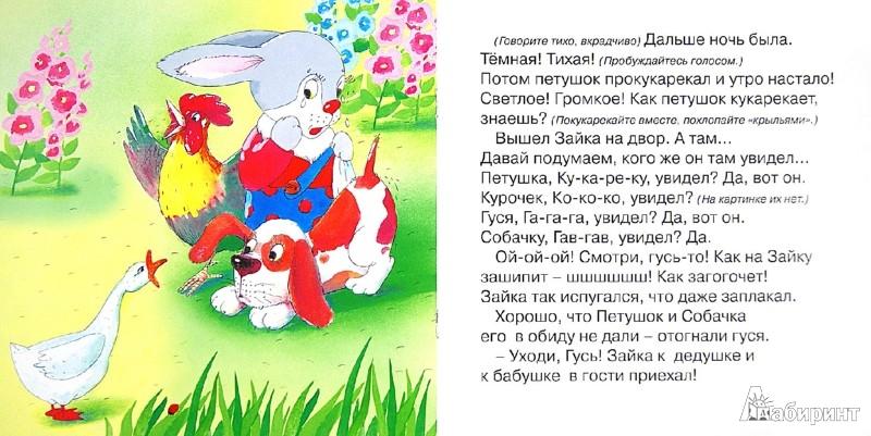 Иллюстрация 1 из 10 для Зайка в деревне. Для детей от 2-х лет - С. Савушкин   Лабиринт - книги. Источник: Лабиринт