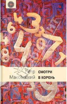Маковецкий Петр Васильевич Смотри в корень. Сборник любопытных задач и вопросов