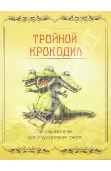 """""""Тройной крокодил"""". Настольная игра для безудержного смеха"""