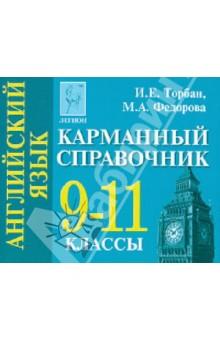 Английский язык. 9-11 классы. Карманный справочник