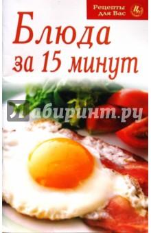Блюда за 15 минут
