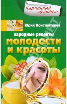 Народные рецепты молодости и красотыКрасота и здоровье<br>Ни для кого не секрет, что красота - это прежде всего здоровье. Бархатистая шелковая кожа, густые волосы, крепкие, блестящие ногти - показатель благополучия всего организма. Трудно представить королеву красоты с толстым слоем грима, скрывающим прыщи, и апельсиновой коркой целлюлита, стыдливо прикрытым пляжным парео… Быть красивой и молодо выглядеть можно и нужно! Как этого добиться, расскажет наша книга. Вы узнаете, как, не имея под рукой дорогих косметических средств, сохранить упругость и свежесть кожи, здоровый румянец и густую шевелюру на долгие годы.<br>