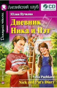 Дневник Ника и Пэт. На английском языке (+CD)