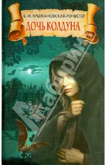 Дочь колдуна