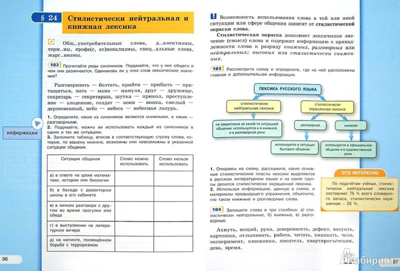Гдз по русскому 8 класс академический школьный учебник