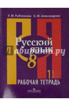 Русский язык. 8 класс. Рабочая тетрадь в 2-х частях. Часть 1