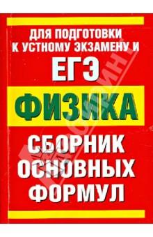ЕГЭ-2013. Физика. Сборник основных формул