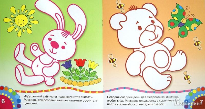 Иллюстрация 1 из 4 для Рисуем пальчиками. Куклы. Игрушки. Развивающая раскраска   Лабиринт - книги. Источник: Лабиринт
