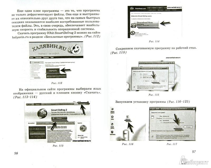 Иллюстрация 1 из 5 для Халявные антивирусы и другие бесплатные программы из интернета - Василий Халявин | Лабиринт - книги. Источник: Лабиринт