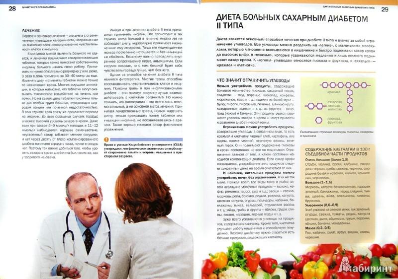 Российские рекомендации по сахарному диабету