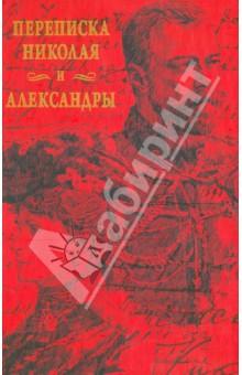 Переписка Николая и Александры. 1914-1917 от Лабиринт