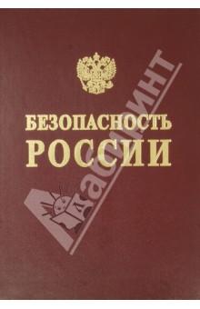 Безопасность России. Безопасность и устойчивое развитие крупных городов