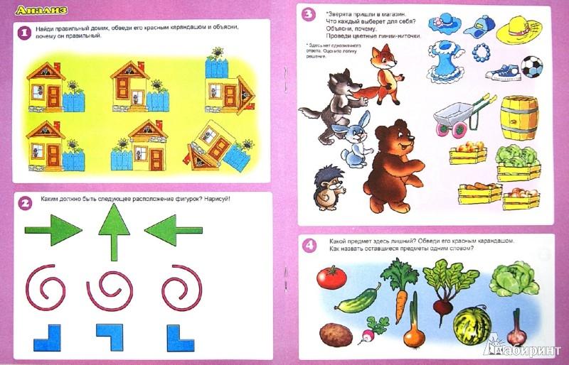 Иллюстрация 1 из 7 для Учусь считать. Если бы да кабы…Развиваем логику (29899) | Лабиринт - книги. Источник: Лабиринт