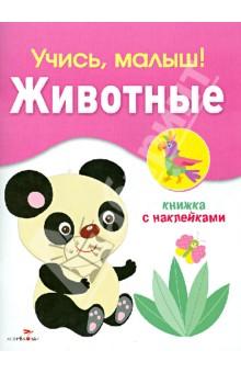 знакомство с животными для малышей книга