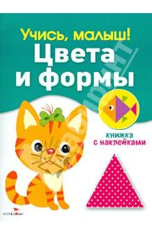 Учись, малыш! Цвета и формы. Книжка с наклейками