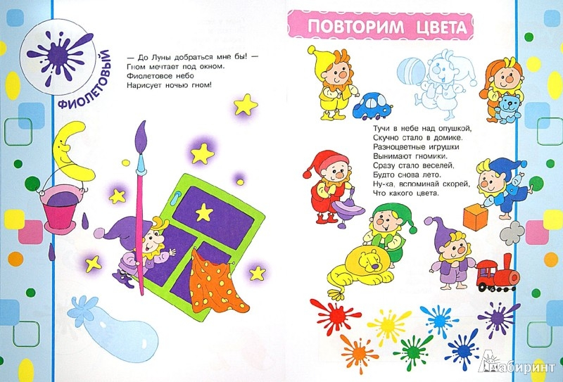 Иллюстрация 1 из 12 для Учись, малыш! Цвета и формы. Книжка с наклейками - С. Буланова | Лабиринт - книги. Источник: Лабиринт