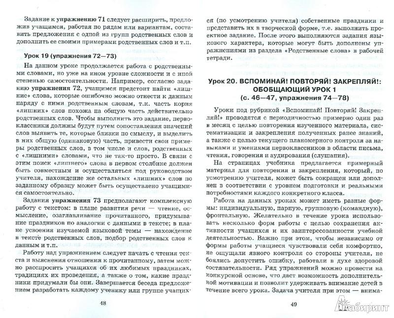 гдз по русскому 9 класс