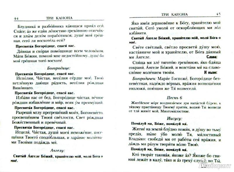 Иллюстрация 1 из 2 для Молитвослов краткий для начинающих | Лабиринт - книги. Источник: Лабиринт