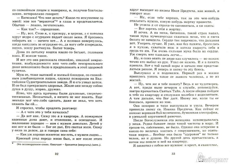 Иллюстрация 1 из 7 для Промысел Божий в моей жизни - Вениамин Митрополит | Лабиринт - книги. Источник: Лабиринт