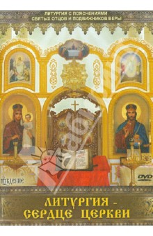 Литургия-сердце Церкви (DVD)
