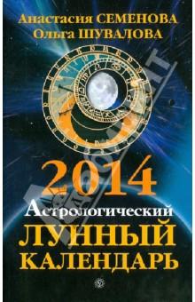 Астрологический лунный календарь на 2014 год