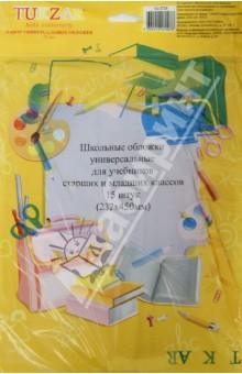 Набор универсальных обложек. 15 штук (TZ 2723) TUKZAR