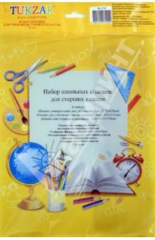 Набор обложек для учебников старших классов. 15 штук. (TZ 2725) TUKZAR