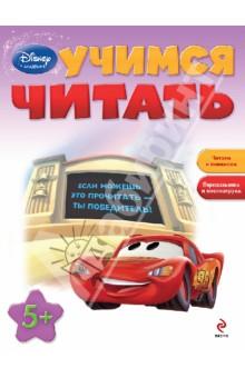 Учимся читать: для детей от 5 летОбучение чтению. Буквари<br>Занимаясь по этой книге, ребёнок научится читать, анализировать и пересказывать простые тексты, а также в увлекательной игровой форме разовьёт логическое мышление и речь. А любимые герои Disney с удовольствием придут малышу на помощь!<br>Для старшего дошкольного возраста.<br>
