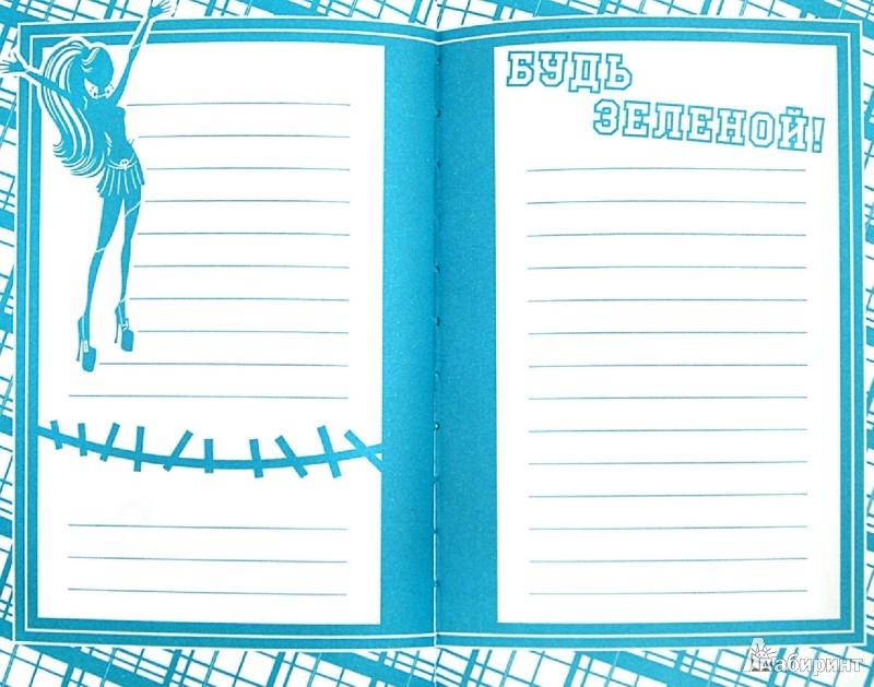 Как сделать личный дневник монстр хай