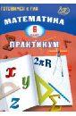 Шестакова И. В. Математика. 6 класс. Практикум. Готовимся к ГИА: учебное пособие