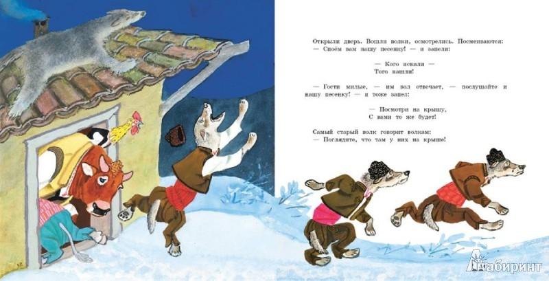 Иллюстрация 1 из 47 для Ежко-Бежко и Солнце. Болгарские народные сказки | Лабиринт - книги. Источник: Лабиринт