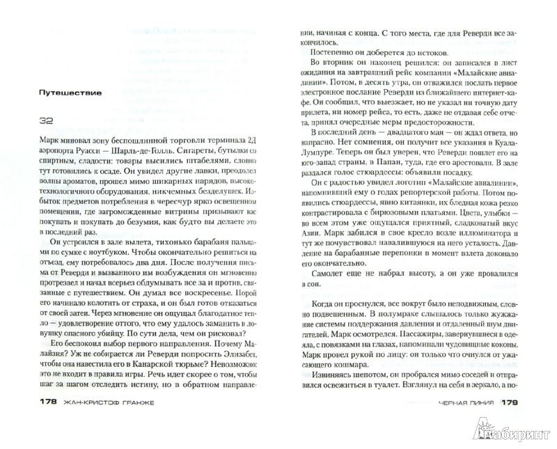 Иллюстрация 1 из 6 для Черная линия - Жан-Кристоф Гранже | Лабиринт - книги. Источник: Лабиринт