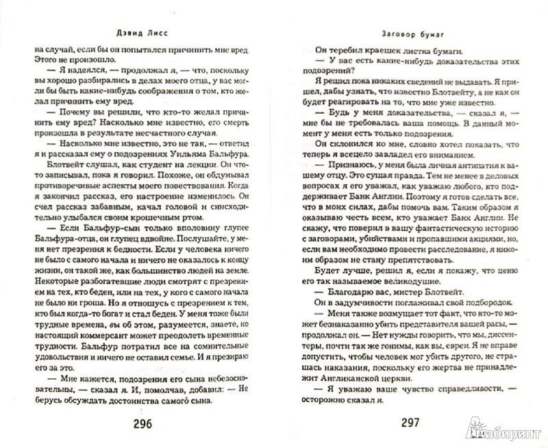 Иллюстрация 1 из 43 для Заговор бумаг - Дэвид Лисс | Лабиринт - книги. Источник: Лабиринт