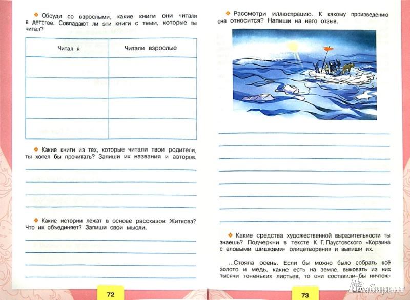 Иллюстрация 1 из 26 для Литературное чтение. 4 класс. Рабочая тетрадь. ФГОС - Бойкина, Виноградская | Лабиринт - книги. Источник: Лабиринт