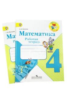 Волкова Светлана Ивановна Математика. 4 класс. Рабочая тетрадь в 2-х частях. ФГОС