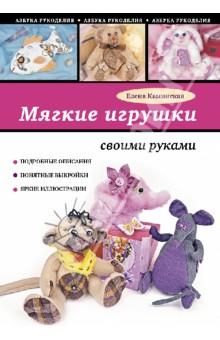 Мягкие игрушки своими рукамиИзготовление кукол и игрушек<br>Наверное, каждый из нас помнит свою любимую мягкую игрушку, которая радовала его в детстве: плюшевого мишку, длинноухого зайку, верного щенка или пушистого котенка. Сшить такого уникального мягкого любимца своими руками и придумать ему оригинальную историю очень просто. Вместе с новой книгой талантливой рукодельницы Елены Каминской вы научитесь подбирать материалы и инструменты, работать с выкройками, сшивать детали ручными и машинными швами, а также оформлять мордочки игрушек, Используя пошаговые инструкции и выкройки, за считанные часы из небольшого лоскута ткани или меха, ниток и пары пуговиц вы создадите очаровательных зверушек и получите незабываемую радость творчества!<br>