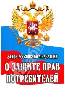 Закон РФ О защите прав потребителей № 2300-I