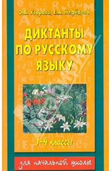 Русский язык 1-4 классы. Диктанты