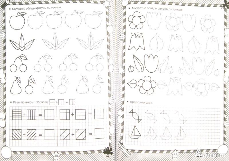 Иллюстрация 1 из 33 для Рисуем по клеточкам и точкам - Валентина Дмитриева | Лабиринт - книги. Источник: Лабиринт