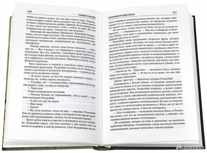Иллюстрация 1 из 22 для Хроники Раздолбая. Похороните меня за плинтусом 2 - Павел Санаев | Лабиринт - книги. Источник: Лабиринт