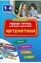 Зеркальная Татьяна Васильевна Математика. 1-4 классы. Рабочая тетрадь младшего школьника