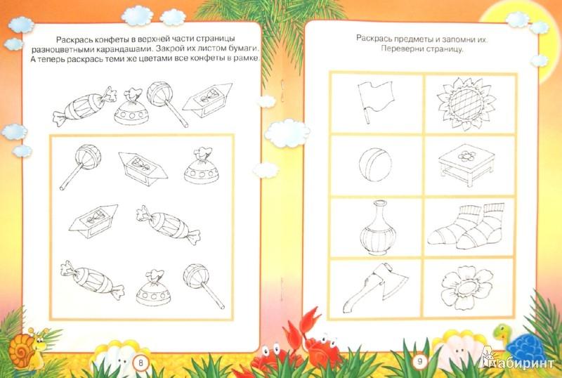 Иллюстрация 1 из 7 для Развиваем память. Для детей 4-5 лет - Гаврина, Топоркова, Щербинина, Кутявина | Лабиринт - книги. Источник: Лабиринт