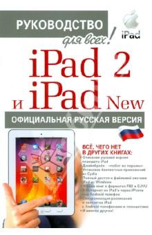 iPad 2 и iPad NEW c джейлбрейком: руководство для всех!Руководства по пользованию программами<br>Вашему вниманию предлагается цветная книга, в которой вы найдете всё, что необходимо для успешного освоения работы на планшете iPad: большое количество пошаговых примеров и подробное описание самых популярных приёмов работы на планшете iPad. Кроме того, вы узнаете как устанавливать бесплатные программы не только из магазина Apple, но и из магазина Cydia, после процедуры джейлбрейка. Впервые! В отличие от переводных книг, всё описание ведется на основании официального русского интерфейса планшета iPad.<br>