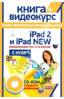 iPad 2 и iPad NEW: официальная русская версия с нуля! (+ CDрс)Руководства по пользованию программами<br>В этой книге вы найдете всё, что необходимо для успешного освоения работы на планшете iPad: большое количество пошаговых примеров и подробное описание самых популярных приёмов работы на планшете iPad. Кроме того, вы узнаете как устанавливать бесплатные программы не только из магазина Apple, но и из магазина Cydia, после процедуры джейлбрейка.<br>Впервые! В отличие от переводных книг, всё описание ведется на основании официального русского интерфейса планшета iPad.<br>CD-ROM диск содержит видеокурс, озвученный профессиональным диктором. Видеокурс наглядно показывает все самые эффективные способы управления планшетом, включая установку бесплатных программ, работу с электронной почтой, чтение книг, просмотр видео, прослушивание музыки, настройку планшета и многое другое.<br>