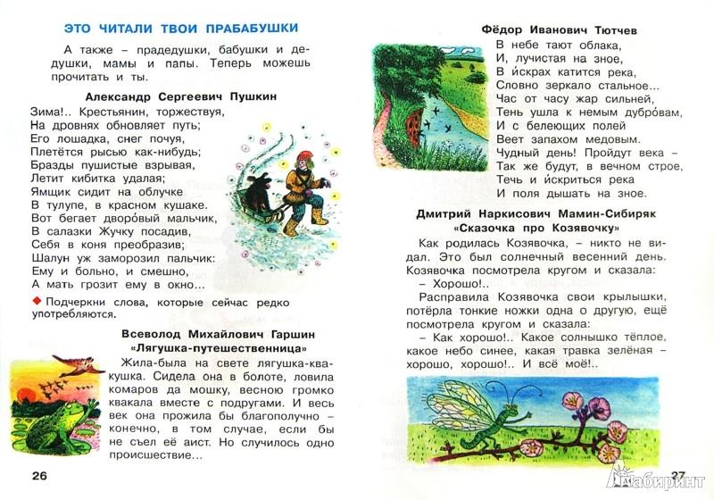Учебник по истории 11 класс данилов косулина читать