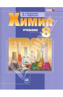 Обложка книги 8 класс. Учебник по химии