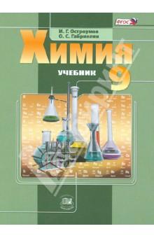 Химия габриэлян 9 класс учебник